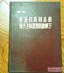朝鲜书籍 画册在金日成同志伟大的主体思想旗帜下1972年