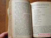 一千零一夜】二,三共两册/1958年初版/1978年天津第一印/第三册封面残