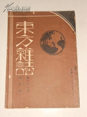 东方杂志(第三十一卷第五号:〈附东方画报〉民国23年3月初版)