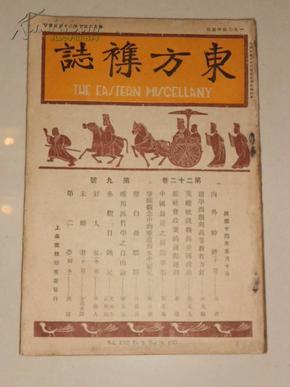东方杂志(第二十二卷第九号.民国十四年五月初版)