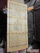 民国14年木刻版画《白衣大士圣像》27*62厘米,收藏夹40