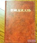 朝鲜书籍 画册 朝鲜历史文物