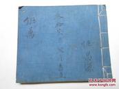无锡民国账册《恒昌源》收、付记载详细如福食、水电、脚力、息金等款项,一厚册