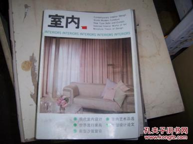 1602旧杂志;【室内】第1期(创刊号)(私人藏书9品,)