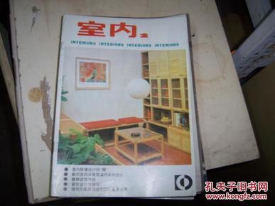 1602旧杂志;【室内】第2期(私人藏书9品,)