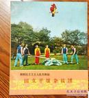 朝鲜书籍 国立平壤杂技团 1977年 中文版 外文出版社