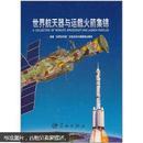 世界航天器与运载火箭集锦(精装)