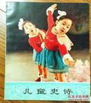 朝鲜书籍 画册 儿童史诗1974