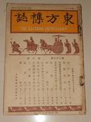 东方杂志(第二十二卷第十号.民国十四年五月初版)