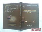 第二届中国黑茶产业发展高峰论坛论文集----(附光盘)16开印刷  私藏品好