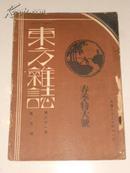 东方杂志(第三十一卷第七号:春季特大号〈附东方画报〉民国23年4月初版)1