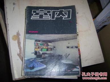 1602旧杂志;【室内】第7期(私人藏书9品,)