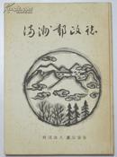 满洲邮政志 珍稀早期东北邮政资料