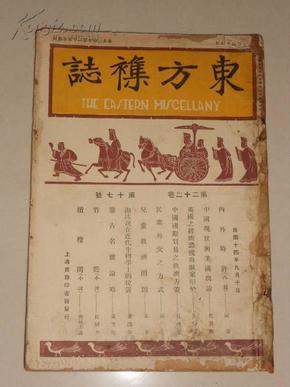 东方杂志(第二十二卷第十七号.民国十四年九月初版)