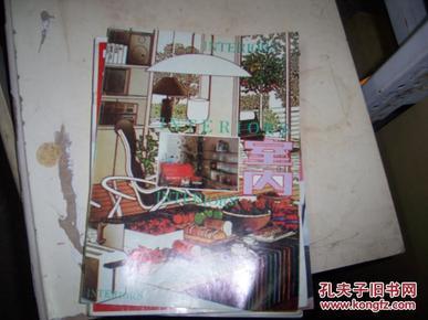 1602旧杂志;【室内】第10期(私人藏书9品,)
