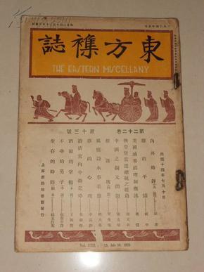 东方杂志(第二十二卷第十三号.民国十四年七月初版)