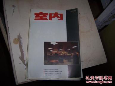 1602旧杂志;【室内】第13期(私人藏书9品,)