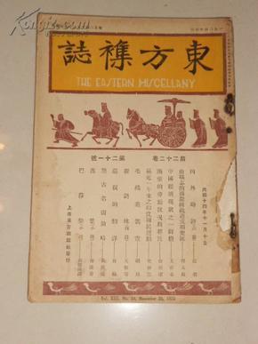 东方杂志(第二十二卷第二十一号.民国十四年十一月初版)1