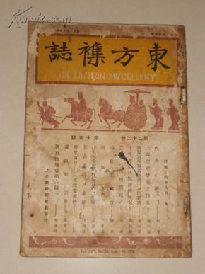 东方杂志(第二十二卷第十五号.内缺插图6幅:民国十四年八月初版)