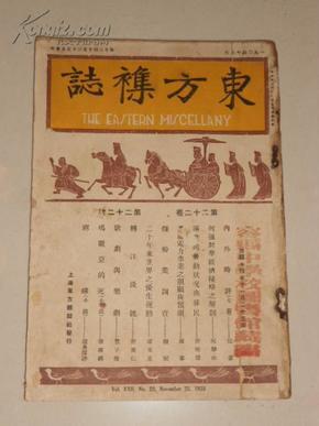 东方杂志(第二十二卷第二十二号.内缺插图1幅:民国十四年十一月初版)