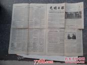 光明日报1955年10月15日 星期六(长76宽56厘米)