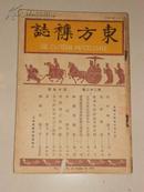 东方杂志(第二十二卷第十九号.民国十四年十月初版)1