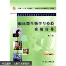 临床微生物学与检验实验指导(第3版)吴爱武人民卫生出版社ISBN9787117088626