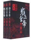 雍正皇帝全套3册