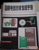 日用电器技术知识手册