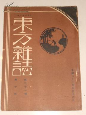 东方杂志(第三十一卷第十号:〈附东方画报〉民国23年5月初版)