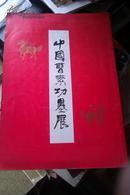 中国曹素功古墨展 1985年日本展出纪念册........