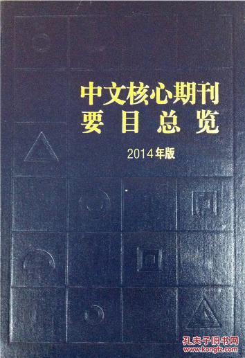 【图】中文核心期刊要目总览-2014年版_价格