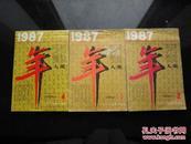 天津人美年画1987【1、2、4集】年画缩样