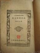 民国35年出版《陶渊明诗文集》(足本)陈士杰编
