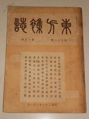 东方杂志(第三十一卷第十五号:〈附东方画报〉民国23年8月初版)