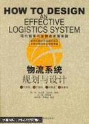 物流系统规划与设计:现代烟草行业物流发展实践