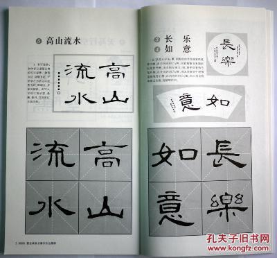 本书为集汉代隶书《曹全碑》的书法字体而成二字,四