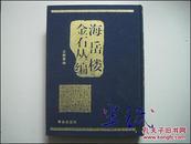 海岳楼金石丛编 2009年初版精装