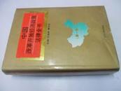 中国改革开放经济政策法律全书【第一卷】16开精装,重2.2公斤