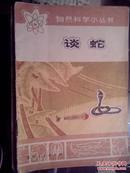 谈蛇 (自然科学小丛书)