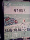 植物的生长 (自然科学小丛书)