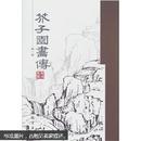 芥子园画传 第1册