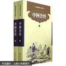原始佛教基本典籍:中阿含经(套装上下册)