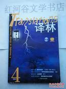 外国文学双月刊----译林2005年第4期·(收美国作家里德·阿尔文长篇小说《最后的告别》厄普代克访谈录)