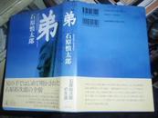 日语原版超人气小说--弟(现东京都知事石原慎太郎成名作)
