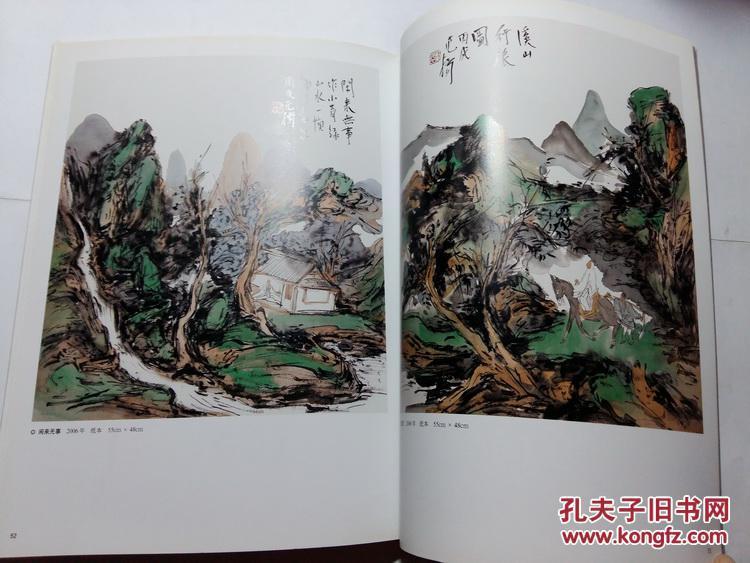 范扬画集 当代中国山水画坛10名家 库存图书图片