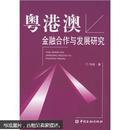 粤港澳金融合作与发展研究