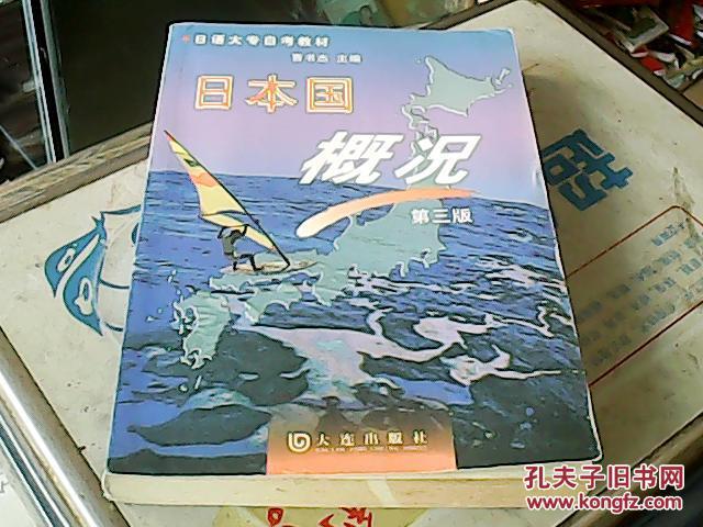 【图】日本国概况(日本大专自考教材)_价格:6.