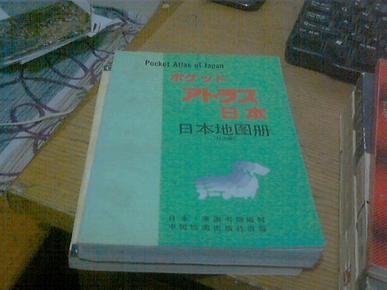 日本地图册 中文版