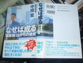 (日文版)横浜市长中田宏